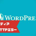 0b333ac3f27aa456f78238e21dcc72a4 150x150 - WordPressで画像がHTTPエラーでアップロードできない時の解決方法