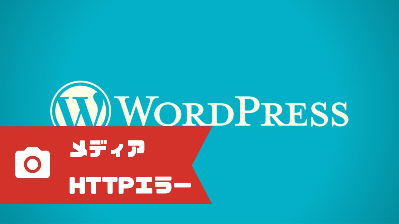 0b333ac3f27aa456f78238e21dcc72a4 - WordPressで画像がHTTPエラーでアップロードできない時の解決方法