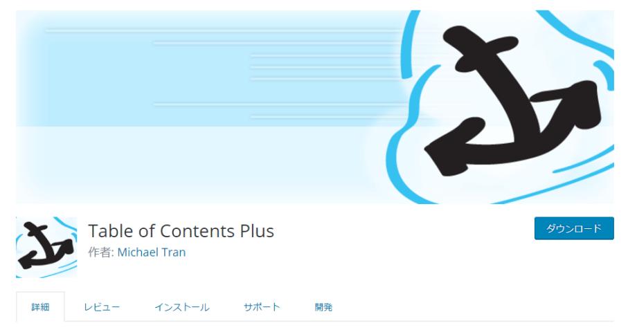 2017 07 08 17h51 41 - WordPressプラグイン「Table of contents plus」の改造を致しました