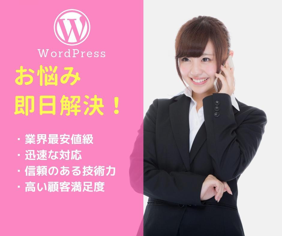 39818805 956173 - WordPressの修正・質問などの相談はcoconalaで低価格でお受けしています