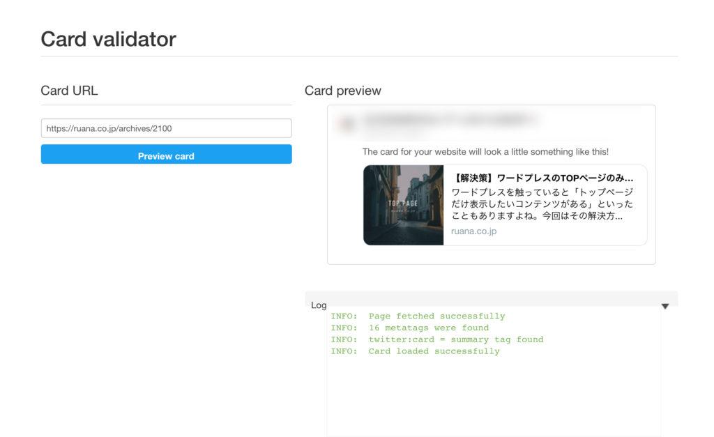 1c63883e608ca3f2c7342d8be81d3e8c 1024x627 - 【解決策】OGP設定をしているのにTwitterでカードが表示されない