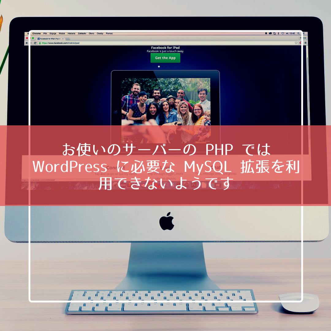 2d7edee6f3583b39291806ea38e8242d - 【解決方法】「お使いのサーバーの PHP では WordPress に必要な MySQL 拡張を利用できないようです」