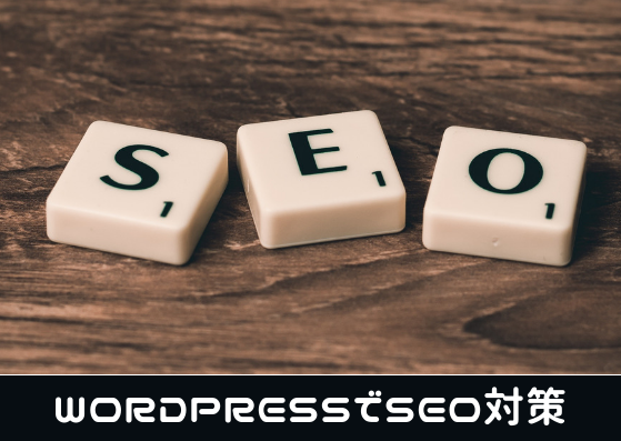 3fdf3b33789859316d5d8c9c657ba672 - WordPress初心者のためのSEO対策おすすめプラグイン