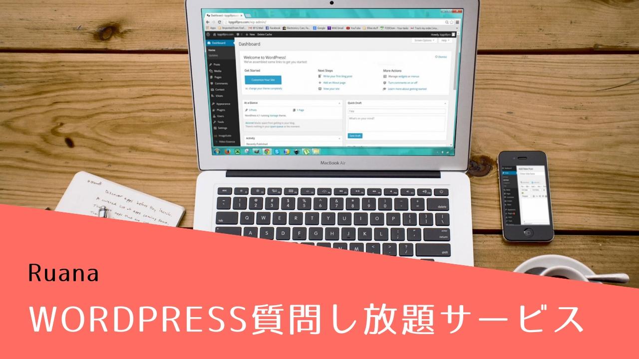 Ruana - 【20名様まで】月に何回でも質問し放題の「WordPress質問し放題サービス」