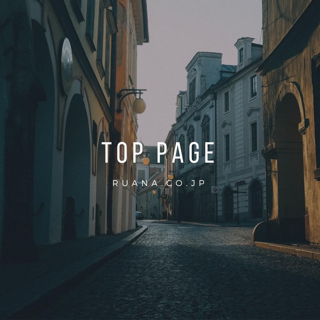 Top page - 【解決策】ワードプレスのTOPページのみに表示する条件分岐(投稿のみ、固定ページのみも)