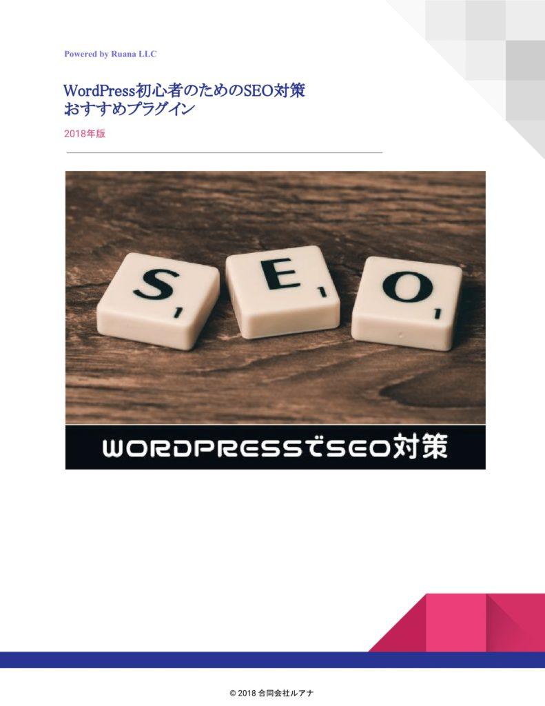 a23158a1faad21639e20fb575f00ba6d 791x1024 - WordPress初心者のためのSEO対策おすすめプラグイン