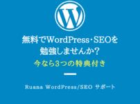 c5c56149ed0a43f0c0e4cc756c051cf3 202x150 - ワードプレス(WordPress)に関する質問・相談・疑問に無料でお答えします!