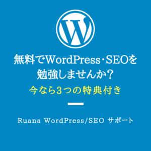 c5c56149ed0a43f0c0e4cc756c051cf3 300x300 - ワードプレス(WordPress)に関する質問・相談・疑問に無料でお答えします!