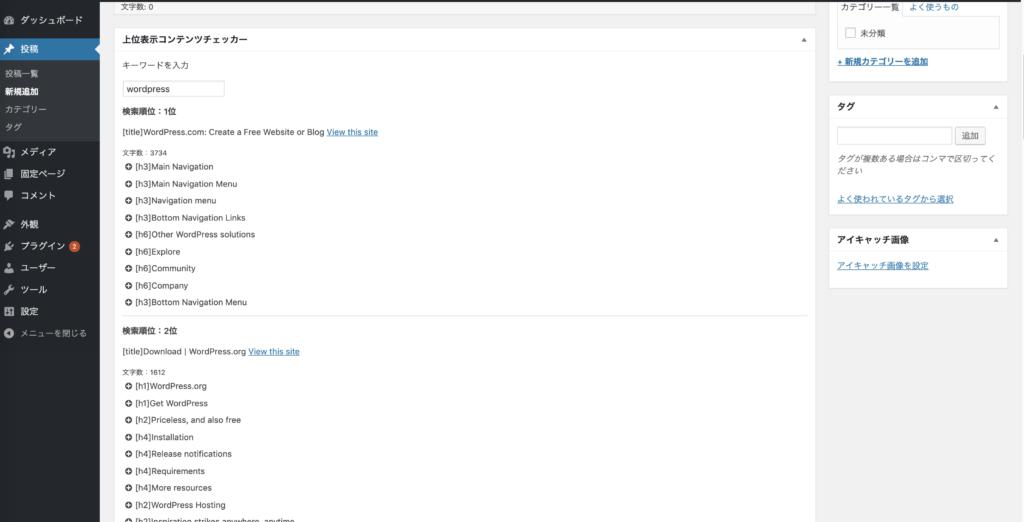 screenshot 1 1024x522 - 【執筆速度UP】エディター内で競合分析できるプラグイン【キーワード分析】