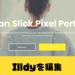 WordPressテーマ「Illdy」のヘッダー文章の変更方法